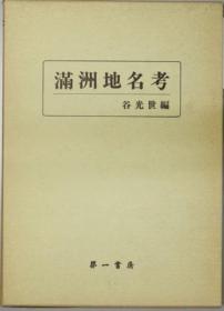 《满洲地名考》 谷光世 第一书房 1982年复刻版(原满洲事情案内所编辑发行)