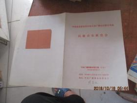 民族音乐欣赏会 节目单 中国音乐家协会中央人民广播电台联合举报