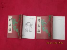 时病论上下册(中医基础丛书第一辑)