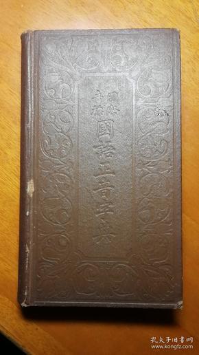 民国15年初版 商务发行 赵元任正音《国语正音字典》精装厚册