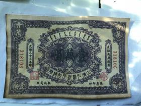 光绪三十三壹万圆纸币一张
