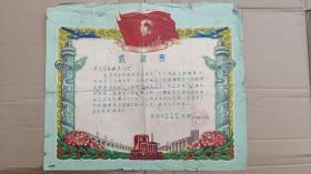 """证明介绍信类----1958年湖南省长沙市望城县望岳乡新隆高级农业社""""感谢信"""""""
