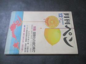 月刊ぺソ 1982年第12期