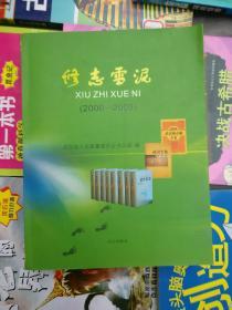 修志雪泥(2000----2009)品相以图片为准