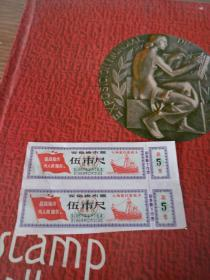 【布票】1967安徽省语录布票5尺2枚