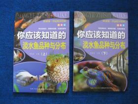 【悦读馆-农业知识百科插图版】你应该知道的淡水鱼品种与分布(上、下)