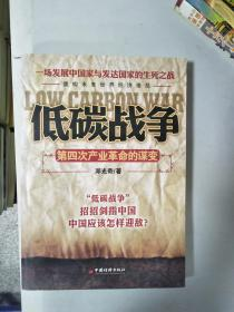 特价!低碳战争:第四次产业革命的谋变9787513601443