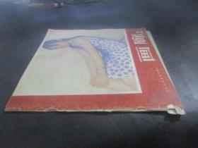 画廊 2   80年一版一印