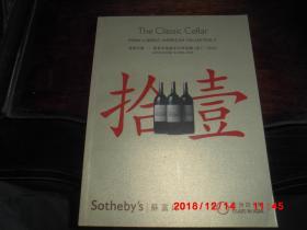 SOTHEBYS 苏富比 2013  尊酩芳醇---重要美国藏家珍稀佳酿 (第十一部分)