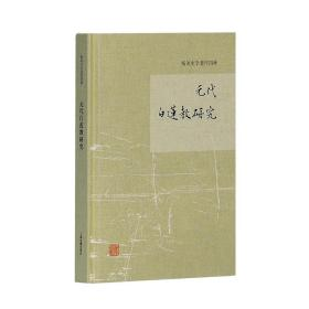 元代白莲教研究/杨讷史学著作四种