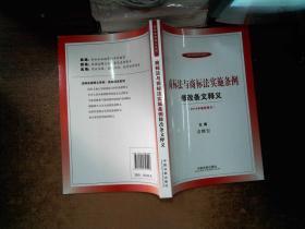 法律法规释义系列:商标法与商标法实施条例修改条文释义(2014年最新修订)..----***