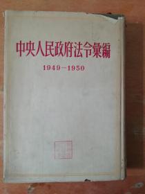 中央人民政府法令汇编   1949-1950