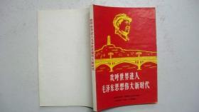 1967年中科院(京区)编印《欢呼世界进入毛泽东思想伟大新时代》