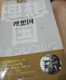 读懂柏拉图的第一本书:理想国