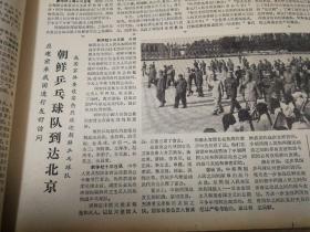 朝鲜乒乓球队到达北京,柬埔寨王国民族团结政府声明!1970年8月14日《解放军报》