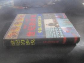 1927-1997世纪的步伐-中国人民解放军全录.