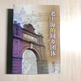 老上海的同鄉團體