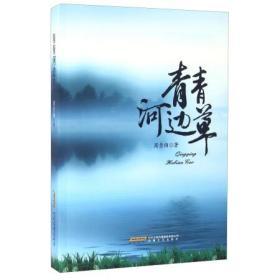 青青河边草 正版 周景雨  9787539657110