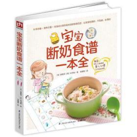 宝宝断奶食谱一本全 正版  朴贤珠   叶蕾蕾译  凤凰含章出品  9787553757445