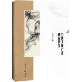 当代文化产业理论研究 正版 陈雪军  9787511535580