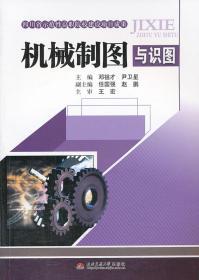 机械制图与识图 正版 邓祖才,尹卫星    9787564326678