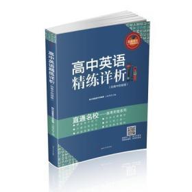 高中英语精练详析:初高中衔接版 正版 王延华  9787564353186