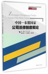 中国--东盟国家公司法律制度概论 正版 邓蕊   9787564347055