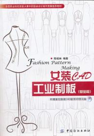 女装CAD工业制板(基础篇) 正版 陈桂林  9787506479554