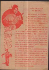 蔓萝花(电影简介)彩色舞剧艺术片