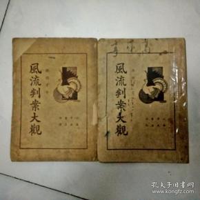 民国25年版印 历朝才子 风流判读 (前后集二册)全 见图