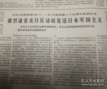 强烈谴责美日反动派复货日本军国主义!1970年8月15日《解放军报》