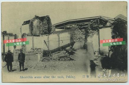 """民国1912年北京""""壬子兵变"""