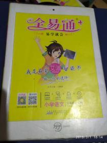 小学全易通----语文  五年级  上【苏教版】