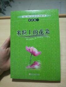 米粒上的花朵 中国儿童文学名家名作典藏书系 童话卷一