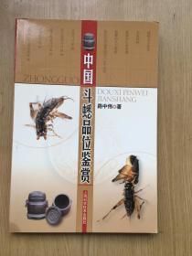 中国斗蟋品位鉴赏(路中伟著) **大32开.品相好【32开--42】