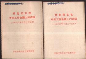 林彪同志在中央工作会议上的讲话(1966年10月25日)