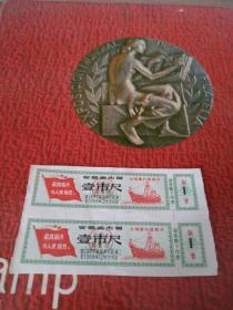 【布票】1967安徽省语录布票1尺2枚