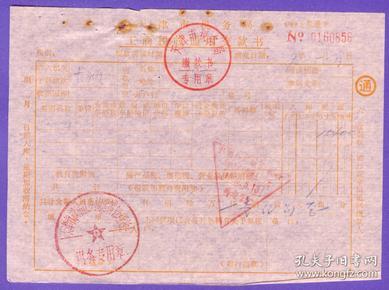 新中国印花税缴款书----1992年5月13日天津市税务局
