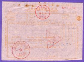 新中国印花税缴款书-----1992年5月13日天津市税务局