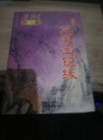 龙凤宝钗缘 9787805216300