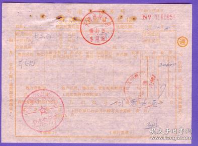新中国印花税缴款书----1992年5月25日天津市税务局