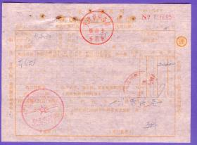 新中国印花税缴款书-----1992年5月25日天津市税务局