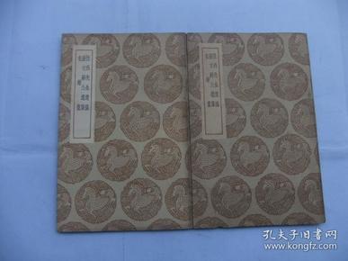 位西先生遗稿 张文节公遗集 有声画(丛书集成初版)