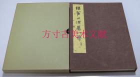 银雀山汉墓竹简 壹 一 文物出版社1985年8开布面精装原函