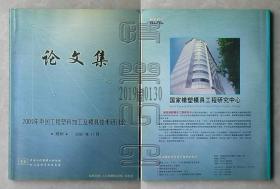 2001年中国工程塑料加工及模具技术研讨会论文集△