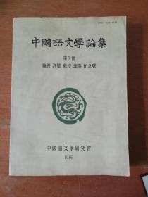 中国语文学论集  第7号
