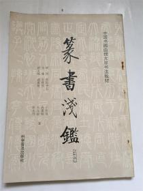 篆书浅鉴 /王世征 张永明等著 中国书画函授大学