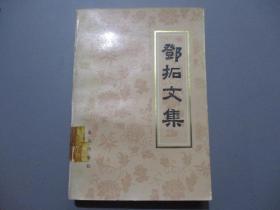 邓拓文集(第一卷)