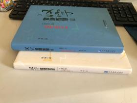 汉字管理智慧2(作者签名本)(汉字管理智慧这本是全新未开封)(2册合售)