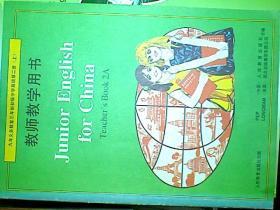 九年义务教育三年制初级中学英语第二册教师教学用书上